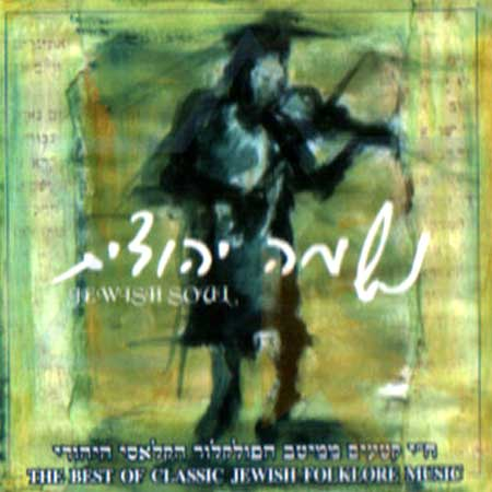 Jewish Soul - The Best Of Classic Jewish Folklore Music