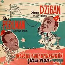 Simon Dzigan & M. Perlman
