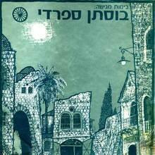 Boustan Sephardi