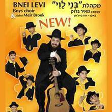 Meir Brook & the Azerbaijan Jewish Boys Choir