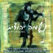 Jewish Soul - The Best Of Classic Jewish Folklore Music