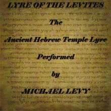 Lyre of the Levites