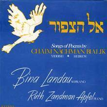 El Hatsipor - To the Bird - Songs of Poems by Chaim Nachman Bialik