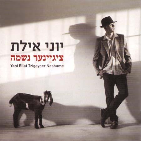 Tzigayner Neshome  - Gypsy Soul