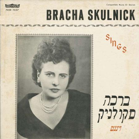 Bracha Skulnick Sings